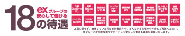 EX-18の待遇-825-163