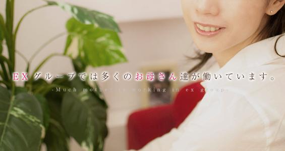 ex-hitotsuma565-300